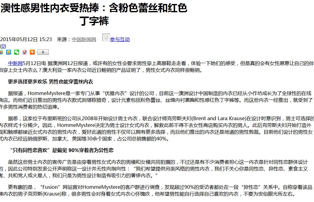 chinanews.png